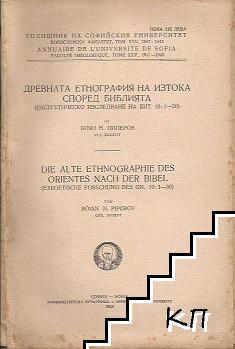 Древната етнография на Изтока според Библията