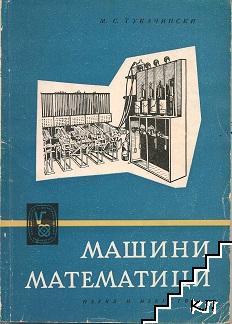 Машини математици