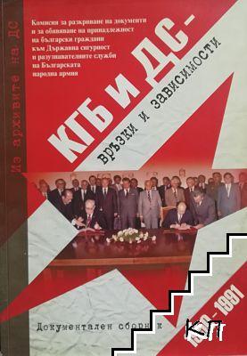 КГБ и ДС - връзки и зависимост
