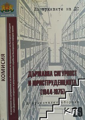 Из архивите на ДС. Том 29: Държавна сигурност и юриспруденцията (1944-1975)