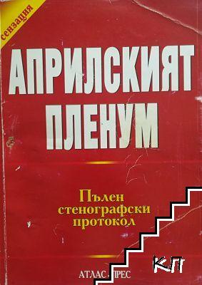 Априлският пленум на ЦК на БКП 1956. Пълен стенографски протокол