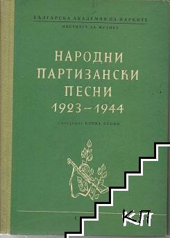 Народни партизански песни 1923-1944