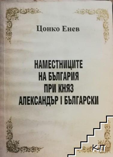Наместниците на България при княз Александър I Български