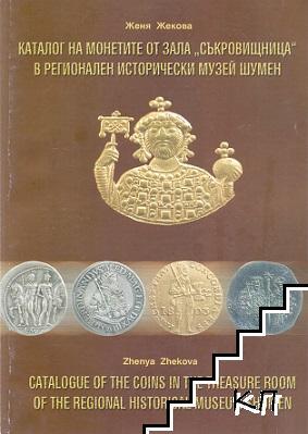 """Каталог на монетите от зала """"Съкровищница"""" в Регионален исторически музей Шумен"""