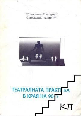 Театралната практика в края на 90-те
