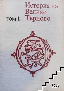 История на Велико Търново. Том 1