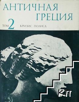 Античная Греция. Том 2: Кризис полиса