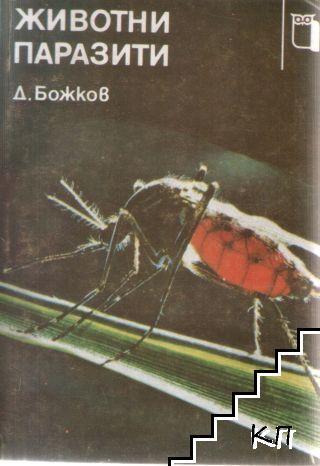 Животни-паразити