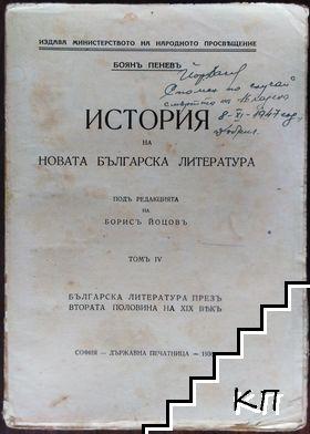 История на новата българска литература. Томъ 4