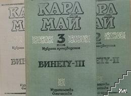 Избрани произведения в десет тома. Том 1-3: Винету - I-III