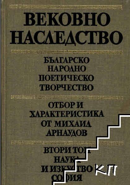 Вековно наследство. Том 2: Българско народно поетическо творчетсво