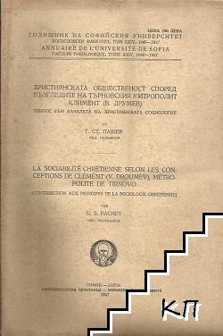 Християнската общественост според възгледите на Търновския митрополит Климент (В. Друмев)
