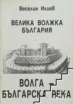 Велика Волжка България. Волга - българска река