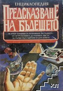 Предсказване на бъдещето. Енциклопедия