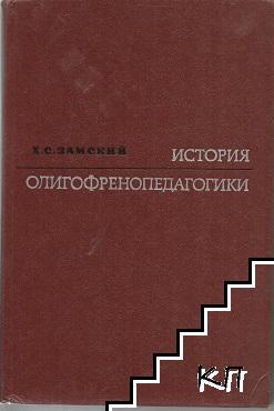 История олигофренопедагогики