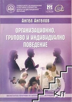 Организационно, групово и индивидуално поведение
