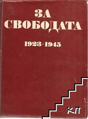За свободата 1923-1945