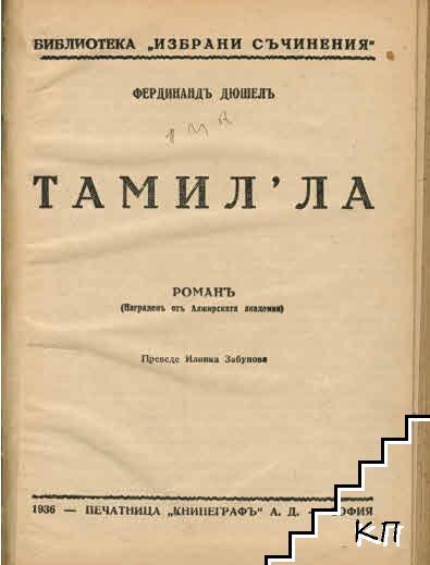 Тамил'ла