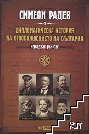 Дипломатическа история на Освобождението на България