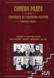 Строители на съвременна България