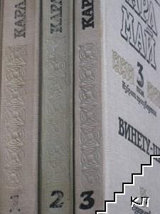 Избрани произведения в двадесет и два тома. Том 1-3: Винету I-III