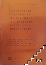 Организация и планиране на мебелните и строително-столарските предприятия
