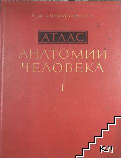Атлас анатомии человека. Том 1