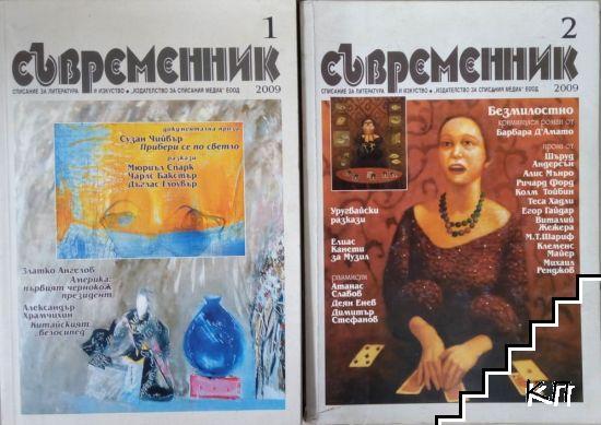 Съвременник. Бр. 1-4 / 2009