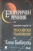 Езотеричен речник, или допълнено издание на теософски тълковник