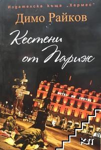 Кестени от Париж