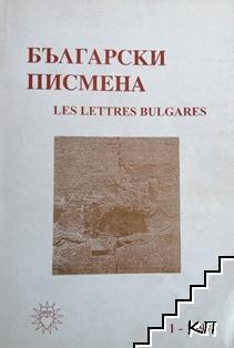 Български писмена / Les lettres bulgares. Бр. 1 / 1997