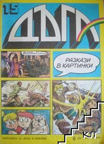 Дъга. Бр. 15 / 1984