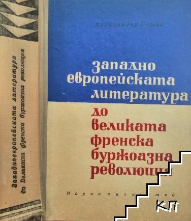 Западноевропейска литература до Великата Френска буржоазна революция