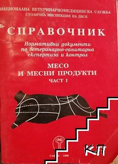 Справочник. Нормативни документи по ветеринарно-санитарна експертиза и контрол. Част 1: Месо и месни продукти