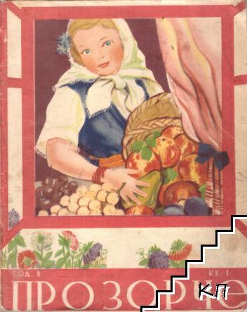 Прозорче. Кн. 1-7 / 1939-1940