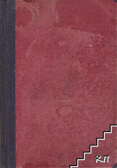 Пълно издание на Майнъ Ридовите съчинения. Томъ 4: По море