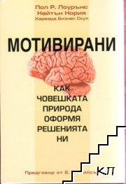 Мотивирани