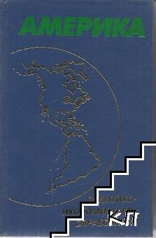 Америка. Политико-икономически справочник