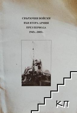 Свързочни войски във Втора армия през периода 1945-2005 г.