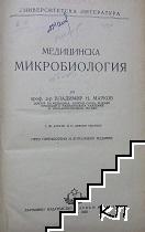 Медицинска микробиология