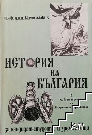 История на България в живота и делата на владетели и държавници