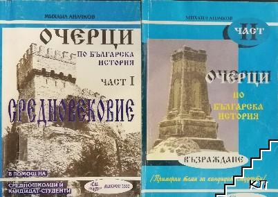 Очерци по българска история. Част 1-2