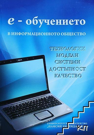 Е-обучението в информационното общество