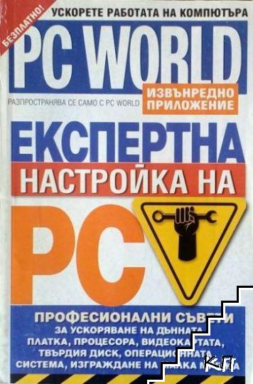 PC World. Експертна настройка на PC