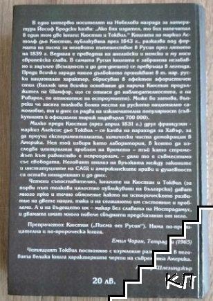 Америка и американците / Русия и русите
