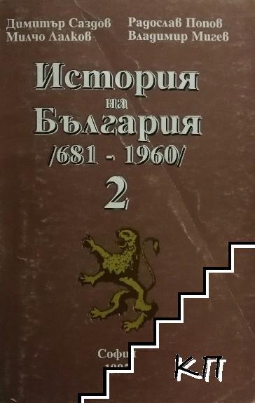 История на България 681-1960. Том 2