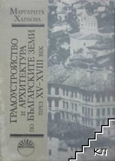 Градоустройство и архитектура по българските земи през XV-XVIII век