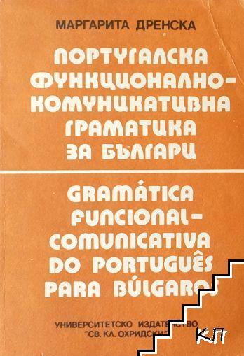 Португалска функционално-комуникативна граматика за българи