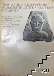 Проучвания и консервация на паметниците на културата в България
