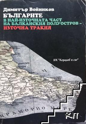 Българите в най-източната част на Балканския полуостров - Източна Тракия